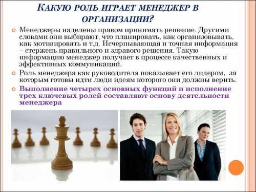 Кто такой менеджер и какова его роль в организации