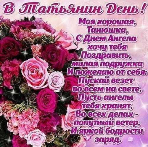 Красивые поздравления с днем Татьяны в стихах