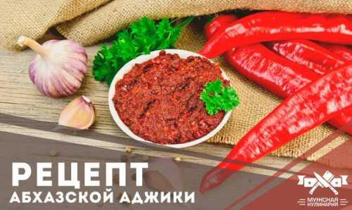 Настоящая грузинская аджика: рецепт обжигающего соуса