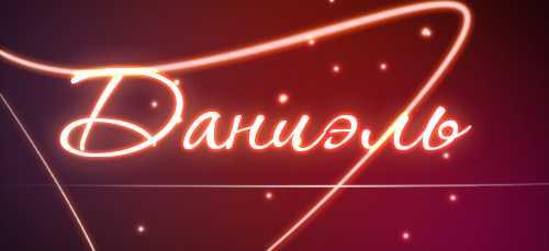 Даниэль: значение имени Даниэль,  история имени,