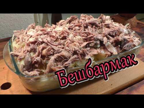 Рецепты бешбармака из говядины: секреты выбора