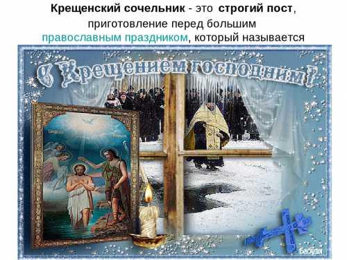 Крещение и Сочельник