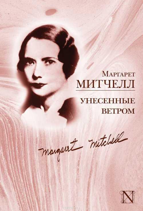 Маргарет Митчелл и Унесенные ветром